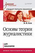 Максим Ким -Основы теории журналистики. Учебное пособие