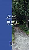 Алексей Иванников -Поездка за город