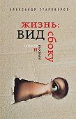Александр Староверов -Жизнь: вид сбоку