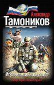 Александр Александрович Тамоников -Игра на минном поле