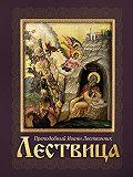 Преподобный Иоанн Лествичник -Лествица