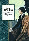 Анна Ахматова - Избранное