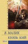 Володимир Малик - Князь Кий