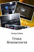 Тимур Сабаев -Семья безопасности