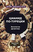 Мишель Александр -Цианид по-турецки (сборник)