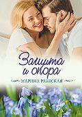 Марина Раевская -Защита и опора
