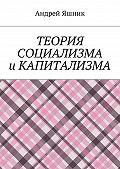 Андрей Яшник -Теория социализма и капитализма