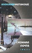 Александр Житинский - Снежная почта
