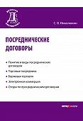 С. В. Николюкин -Посреднические договоры