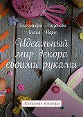 Лилия Мороз -Идеальный мир декора своими руками. Пасхальная коллекция