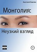 Анастасия Ковалева -Монголия. Неузкий взгляд