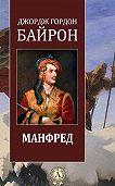 Джордж Байрон -Манфред