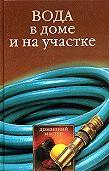 Галина Гальперина -Вода в доме и на участке