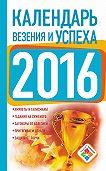 Екатерина Зайцева -Календарь везения и успеха на 2016 год