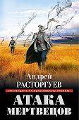 Андрей Расторгуев -Атака мертвецов