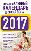 Нина Виноградова -Домашний лунный календарь для всей семьи 2017