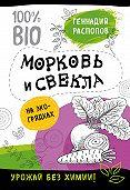 Геннадий Распопов -Морковь и свекла на эко грядках. Урожай без химии