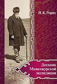 Николай Рерих -Дневник Маньчжурской экспедиции (1934–1935)