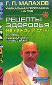 Геннадий Малахов -Рецепты здоровья на каждый день