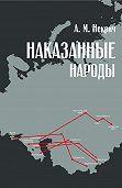 Александр Некрич -Наказанные народы
