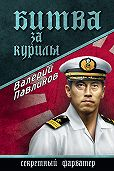 Валерий Павликов -Битва за Курилы