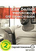 Сергей Осмоловский -Как белый теплоход от пристани