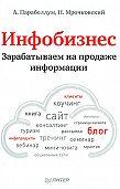 Николай Мрочковский -Инфобизнес. Зарабатываем на продаже информации