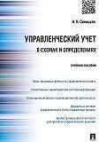 Наталья Синицкая -Управленческий учет в схемах и определениях. Учебное пособие