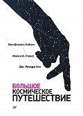 Дж. Ричард Готт -Большое космическое путешествие