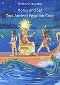 Gertcel Davydov -Horus and Set: Two Ancient Egyptian Gods