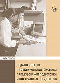 А. Сурыгин - Педагогическое пректирование системы предвузовской подготовки иностранных студентов