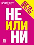 Марина Слаутина, Анна Плотникова - ЕГЭ-2012. Не или НИ. Учебное пособие
