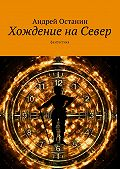 Андрей Останин -Хождение наСевер. Фантастика