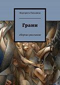 Маргарита Пальшина -Грани. Сборник рассказов