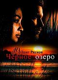 Олег Рясков -Черное озеро