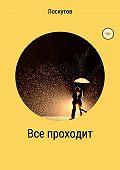 Валерий Лоскутов -Всё проходит
