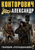 Александр Конторович -Гвардия «попаданцев»