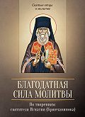 Сергей Милов - Благодатная сила молитвы. По творениям святителя Игнатия (Брянчанинова)