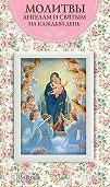 Ольга Шелест -Молитвы ангелам и святым на каждый день