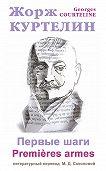 Жорж Куртелин -Первые шаги / Premières armes
