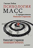Гюстав Лебон - Психология масс. С предисловием Николая Старикова