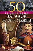 Владимир Сядро -50 знаменитых загадок истории Украины