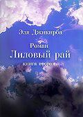 Эля Джикирба -Лиловыйрай. Книга вторая
