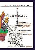 Николай Самойлов -Ультиматум президенту (сборник)