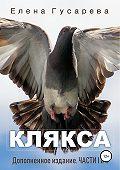 Елена Гусарева -Клякса. Дополненное издание. Части I и II