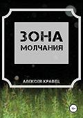 Алексей Кравец -Зона молчания