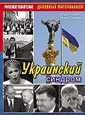 Ирина Голаева -Украинский синдром
