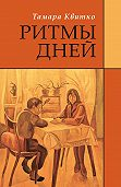 Тамара Квитко -Ритмы дней