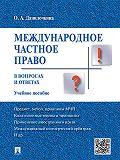 Ольга Данилочкина - Международное частное право в вопросах и ответах. Учебное пособие