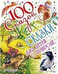 Михаил Михайлович Пришвин -Сказки для детей о природе